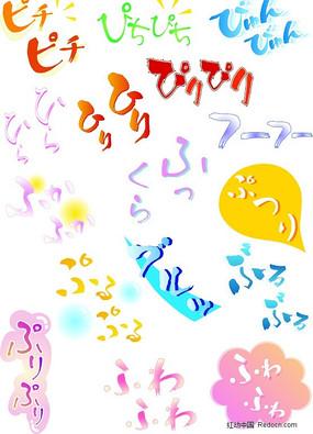 手绘pop字体 日本pop字体2