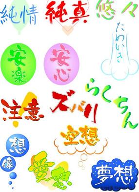 手绘pop字体 日本pop字体 梦想篇