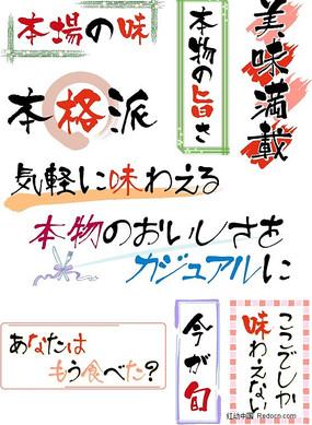 手绘pop字体 日本pop字体 美味篇