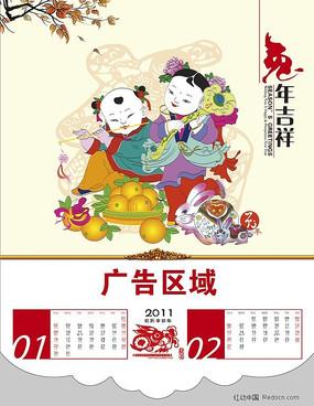 2011年兔年福字挂历