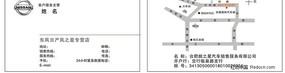 东风汽车销售有限公司名片