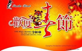 欢度春节吊旗