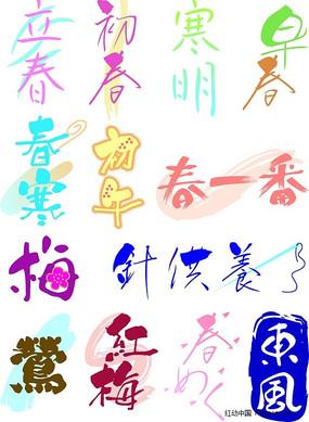 绘pop字体 日本pop字体 春季篇