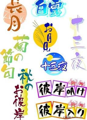 手绘pop字体 日本pop字体 秋季夜篇