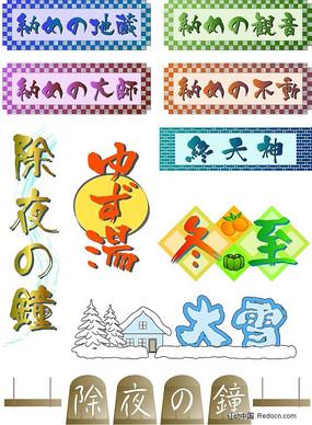 手绘pop字体 日本pop字体 年初夜篇