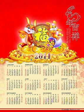2011年兔年吉祥日历模板