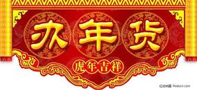 年货春节吊旗