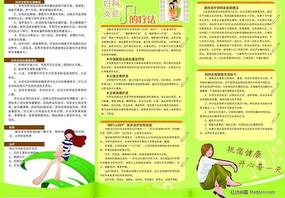 妇科炎症三折页