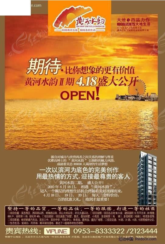 黄河水韵地产广告