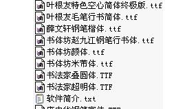 流行火熱的漂亮中文字體   字體下載