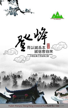 古典家具 企业形象展板 中国风登峰古典家具展厅展布图片