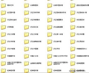 設計常用中文字體集