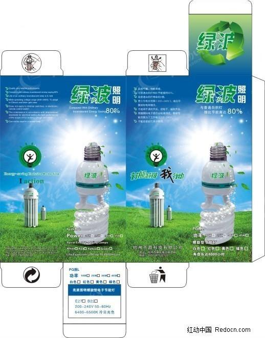 节能环保灯泡包装盒图片