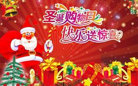 圣诞购物促销海报PSD分层模板