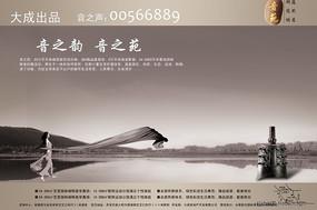 中国风房地产报纸广告