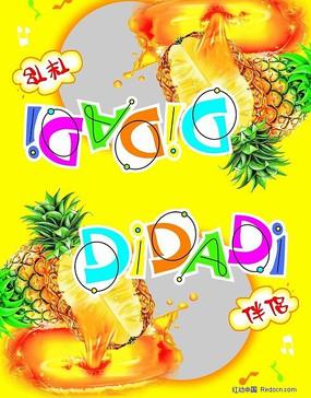 didadi伴侣-菠萝包装设计