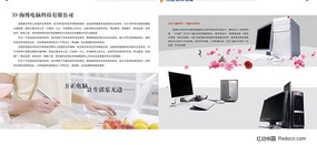 电脑产品画册PSD分层模板