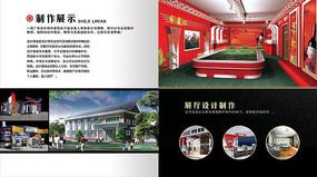 广告装饰展厅设计案例画册PSD分层模板