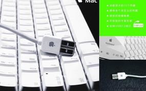 苹果电脑键盘推介海报