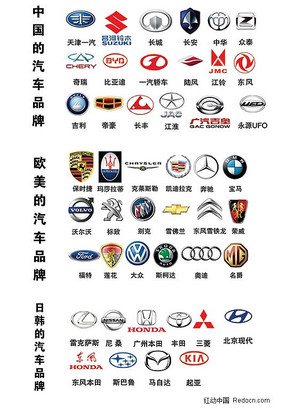 汽车标志psd格式大全