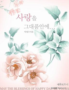 淡粉色韩国花纹素材