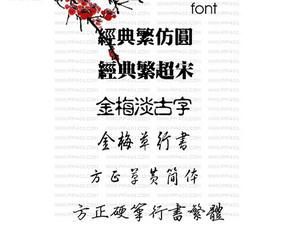 6款古典氣息的中文字體