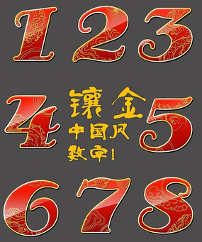 红色喜庆数字字体设计矢量素材