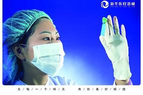 医疗器械行业宣传海报