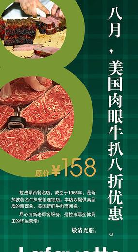 绿色风格的牛排店打折优惠海报