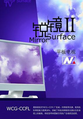 平板电视宣传单广告设计模版