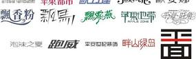 logo字体设计大全