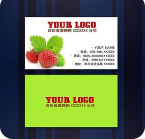 水果超市名片设计
