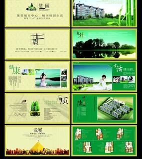 地产楼书房地产画册设计