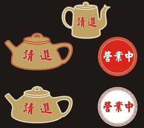茶壶欢迎牌