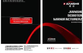 现代简洁品牌画册封面封底设计模板
