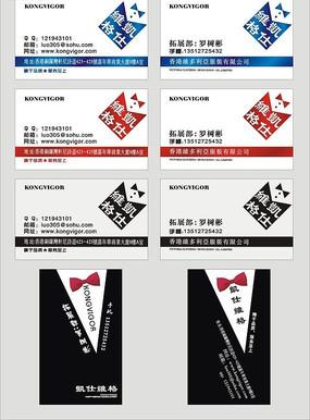 服装LOGO  男装衣服 名片 设计 衣服 吊牌设计 香港名片