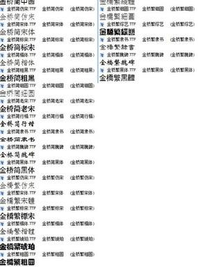 金橋中文字體TTF文件壓縮包_合輯