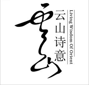 """""""云山诗意""""标志亚洲资源站"""