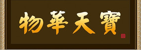 毛笔书法字体作品模板物华天宝ai格式