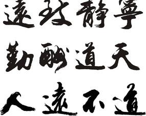 毛笔书法字体设计ai格式