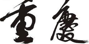 毛笔书法字体模板重庆ai格式