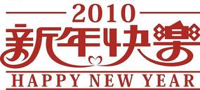 新年快乐模板AI格式