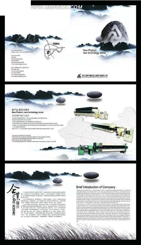 水墨云山企业画册模板图片