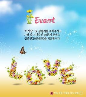 韩式网页设计模板