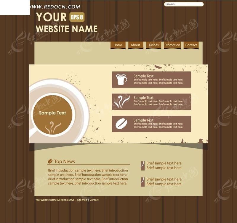 咖啡网站首页设计模板图片