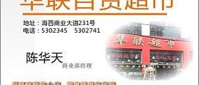 华联百货超市名片