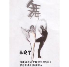 舞蹈培训名片