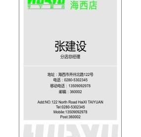 华宇超市名片设计模板