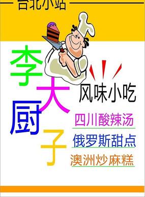李大厨风味小吃海报设计