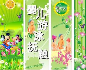 婴儿游泳店卡通插画广告